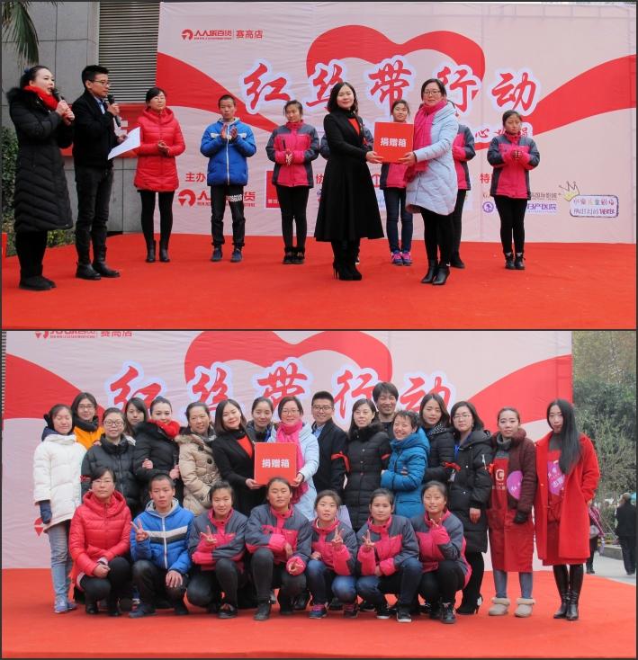 西安人人乐百货给周至聋哑学校举办义捐活动